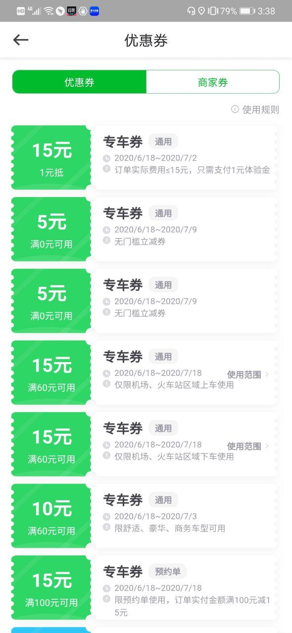 Screenshot_20200619_153818_cn.caocaokeji.user.jpg