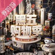 京东优惠券:京东国际超级品类日