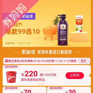 天猫国际进口超市-99元选10