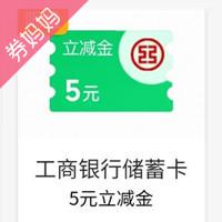 5元微信支付立减金