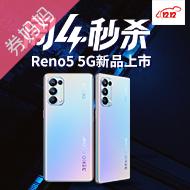 京东周四秒杀:Reno5 5G新品上市