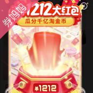 淘宝双12:欢乐造1212元大红包