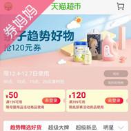 天猫超市优惠券:159-50/399-120元券