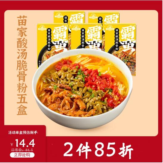 京东霸蛮米粉,双十二活动来袭!