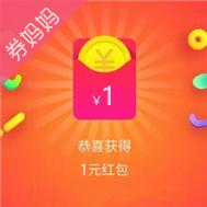 1元(yuan)支(zhi)付寶(bao)紅包(bao)
