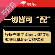 2月25日京东手机配件狂欢购