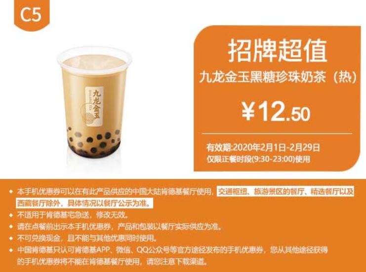 C5九龙金玉黑糖珍珠奶茶(热)
