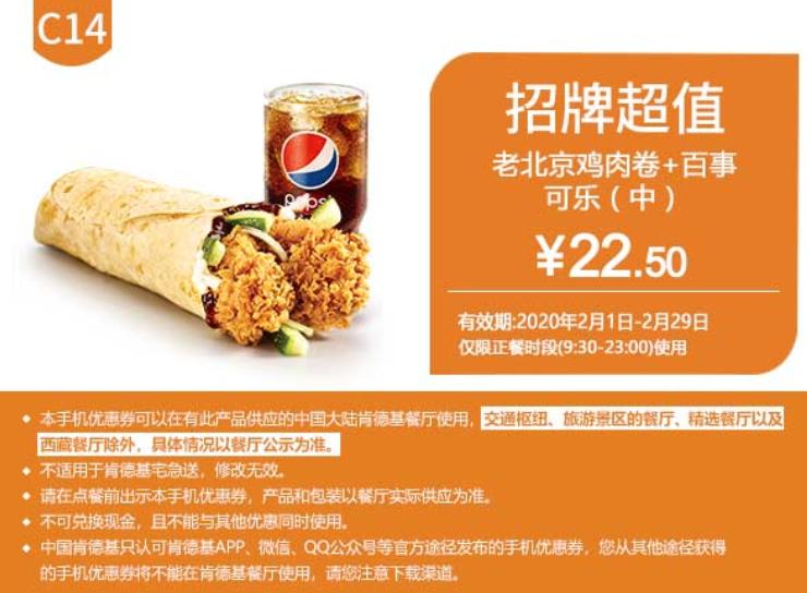 C14老北京鸡肉卷+百事可乐(中)