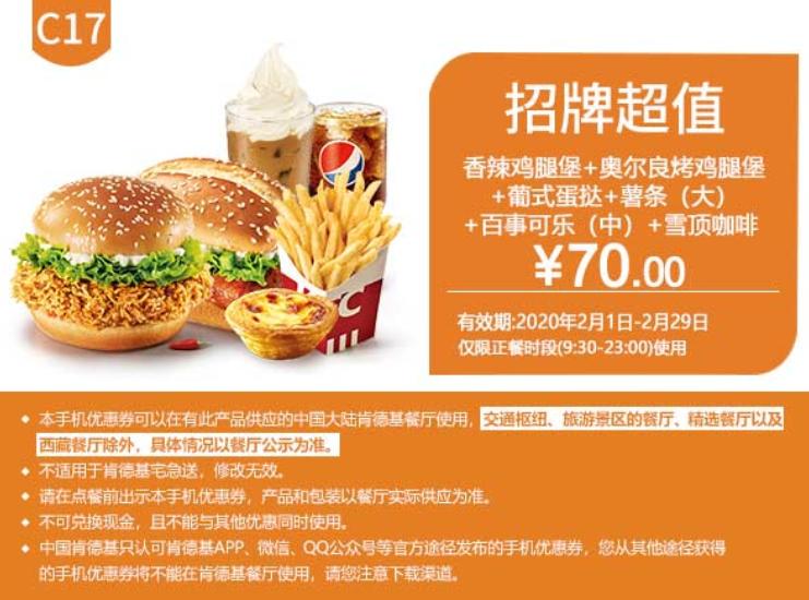 C17香辣鸡腿堡+奥尔良烤鸡腿堡+葡式蛋挞+薯条(大)+百事可乐(中)+雪顶咖啡
