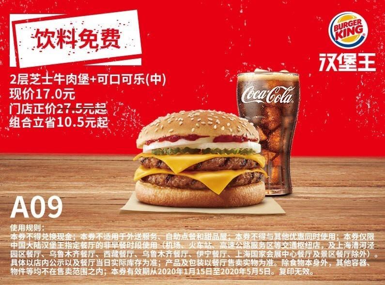 2层芝士牛肉堡+可口可乐(中)