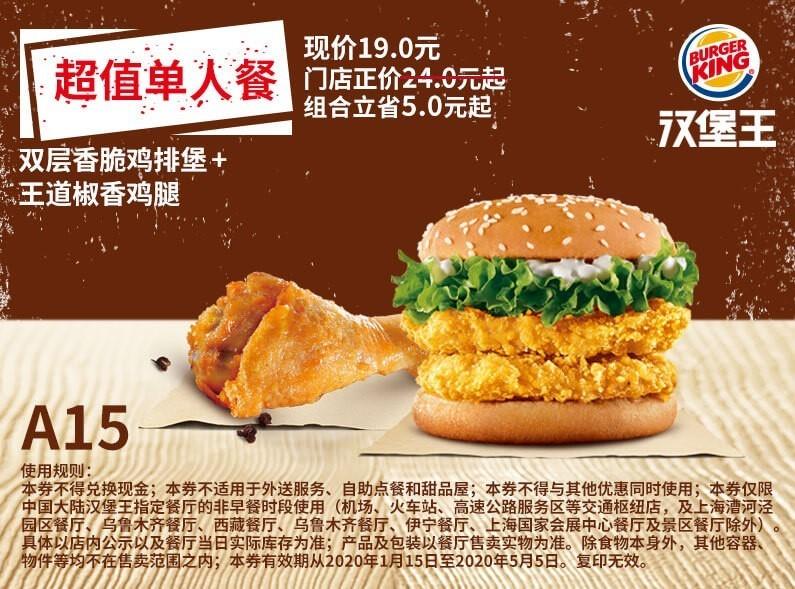 双层香脆鸡排堡+王道椒香鸡腿