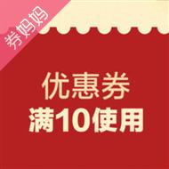 京东满10减9元自营商品券