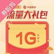 中国移动送1G流量