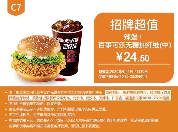 c7招牌超值辣堡+百事可乐无糖加纤维(中)