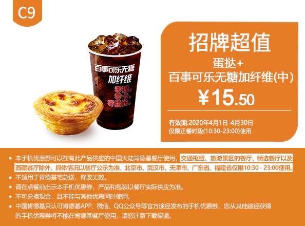 c9招牌超值蛋挞+百事可乐无糖加纤维(中)