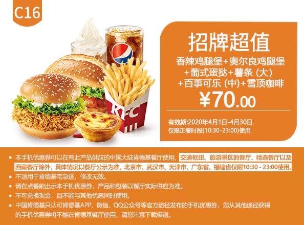 c16香辣鸡腿堡+奥尔良鸡腿堡+葡式蛋挞+薯条(大)+百事可乐(中)+雪顶咖啡