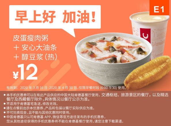 E1皮蛋瘦肉粥+安心大油条+醇豆浆