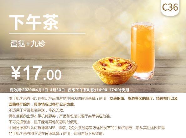 c36蛋挞+九珍