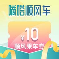 10元嘀嗒顺风车券
