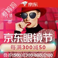 京东眼镜节每满300减50元