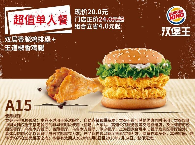 A15汉堡王双层香脆鸡排堡+王道椒香鸡腿