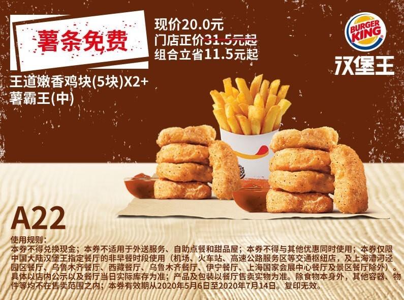 A22王道嫩香鸡块(2份)+中薯