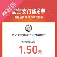 微信支付赢免单