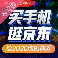 京东618手机会场抢2020购机神券