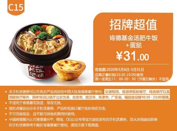 c15肯德基金汤肥牛饭+葡式蛋挞