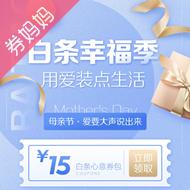 京东15元白条心意券包