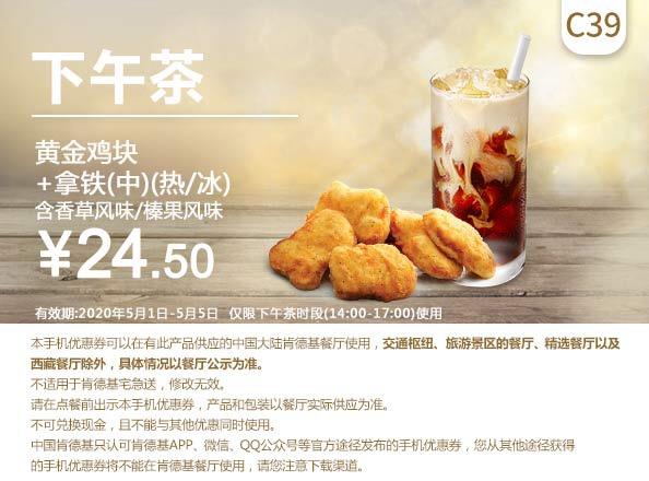 c39黄金鸡块+拿铁(中)(热/冰)