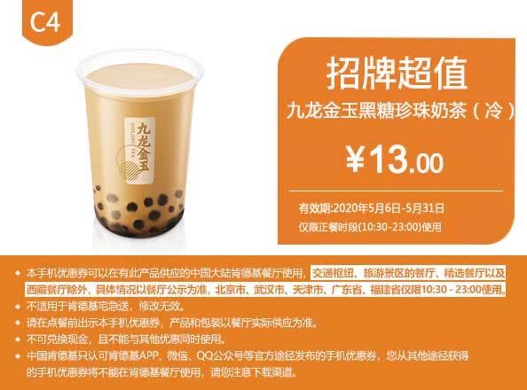 c4招牌超值九龙金玉黑糖珍珠奶茶(冷)