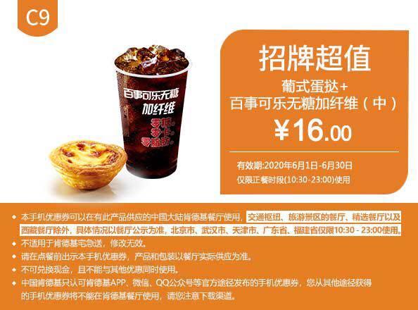 C9葡式蛋撻+百事可樂無糖