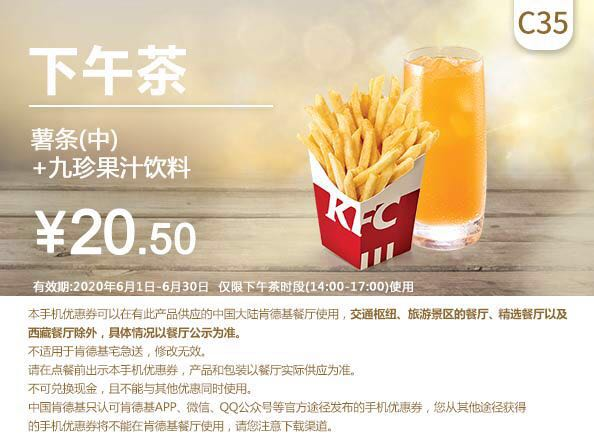 C35薯條(中)+九珍果汁飲料