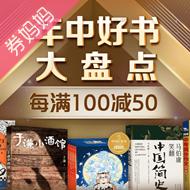 京东自营图书每满100减50元