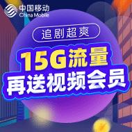 15G流量+视频会员