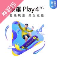 华为商城新品荣耀Play4系列