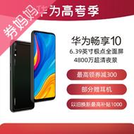 华为畅享10手机领券减300元