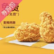免费领麦当劳麦辣鸡翅套