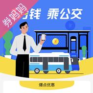 招行公交地铁周卡+1分领延期