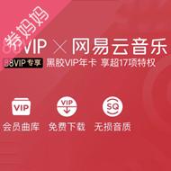 1年网易云音乐VIP