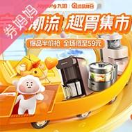 苏宁优惠券:九阳超级品牌日