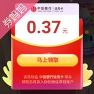 中信银行微信:免费领随机红包