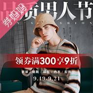 京东最新优惠券,品质男人节