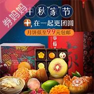 京东优惠券,中秋家节月饼低至9.9元包邮