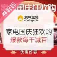 苏宁优惠券:苏宁家电国庆狂欢购