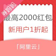 阿里云最高2000元云产品红包