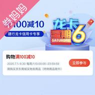 京东建行龙卡信用卡购物满100减10元