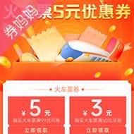 京东优惠券:5元火车票券