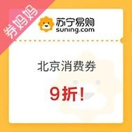 苏宁优惠券:苏宁线上&线下9折消费券